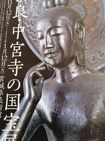 奈良中宮寺の国宝展2