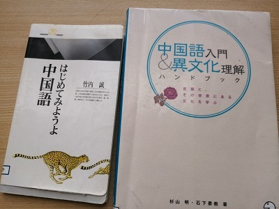 中国理解の本