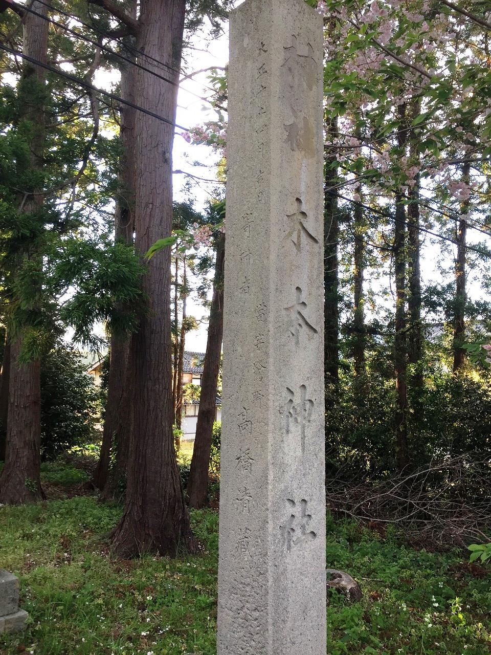 たか高橋清蔵 木本神社