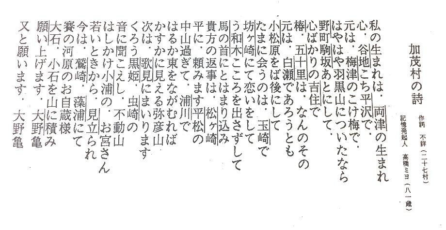 たか高橋ミヨ