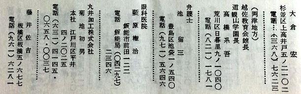 たか高橋系吾「躍進日本」