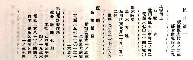 たか高橋禎昌「躍進日本」