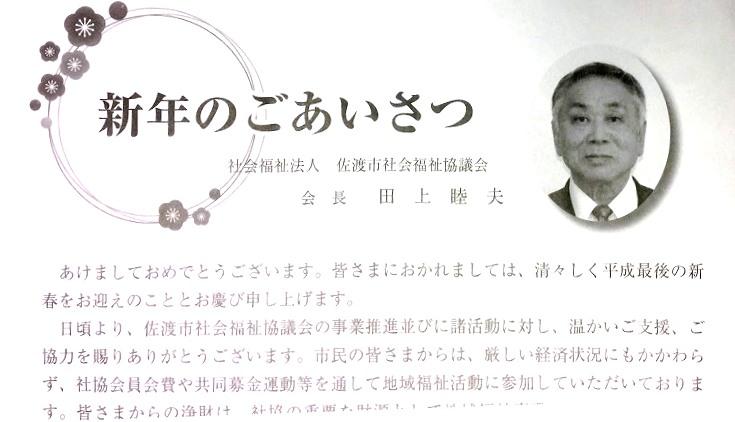 たが田上睦夫