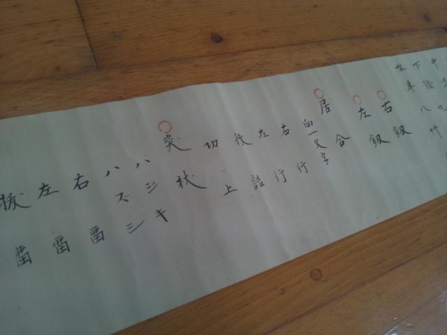 2005_柳剛流_切紙