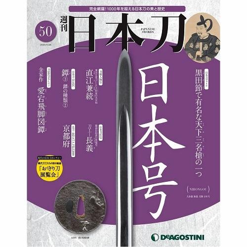 2005_週刊日本刀