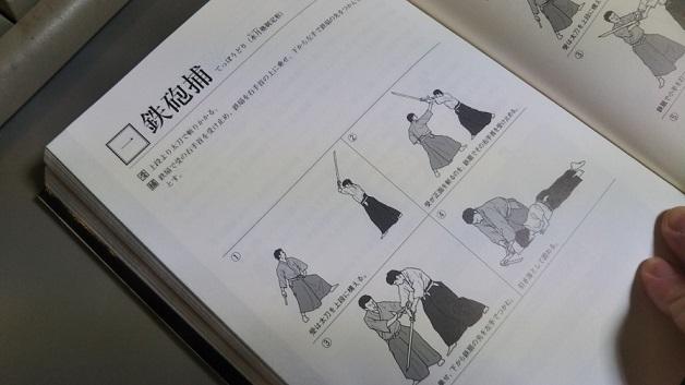 2005_鉄砲捕