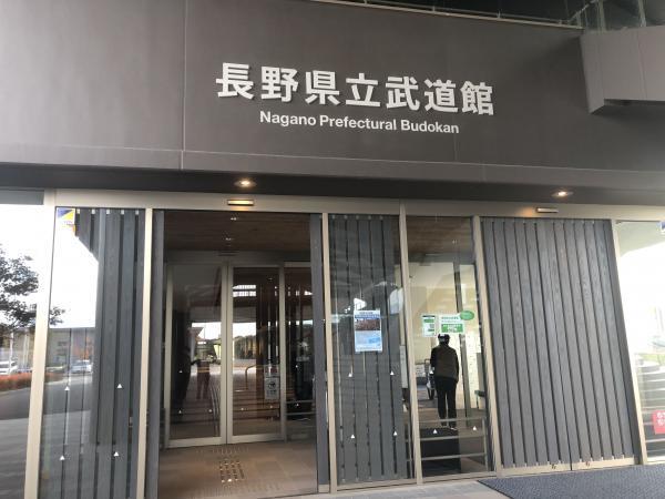 県立 武道館 長野