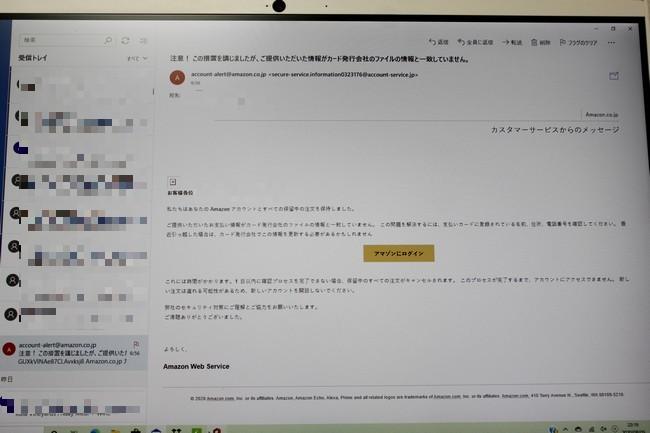 IMG_3310怪メール全体