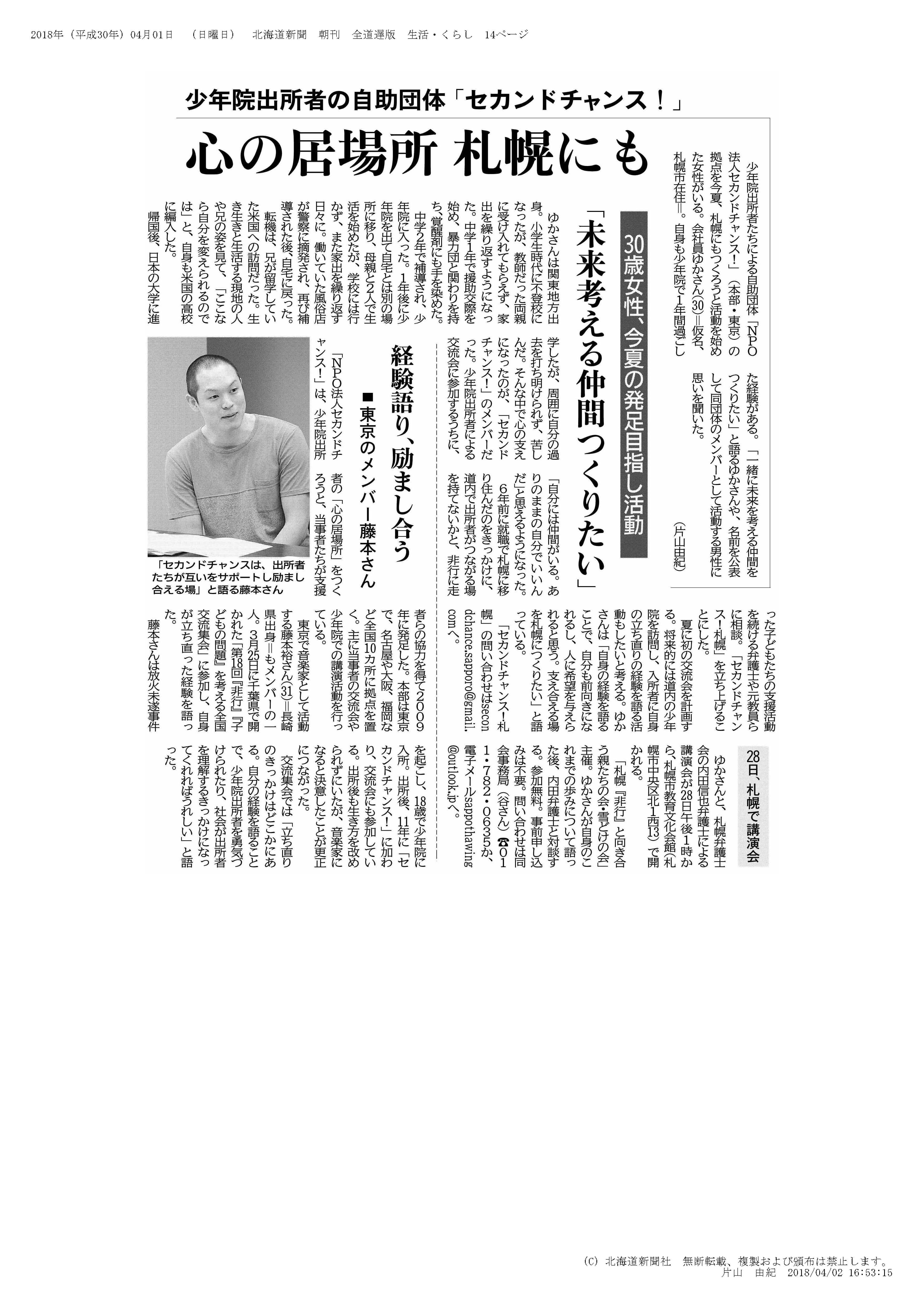 北海道新聞2018年4月1日掲載記事 (1)