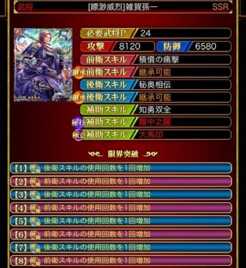 雑賀孫一 武将P24 (2)