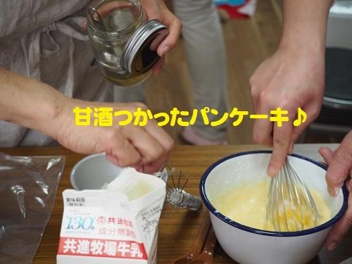 11パンケーキ