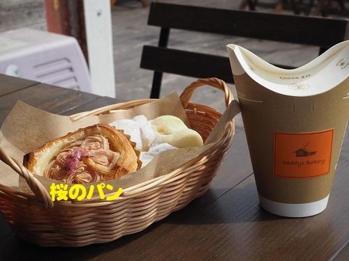 34桜パン