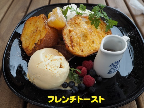22フレンチトースト