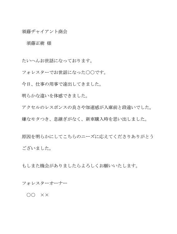 須藤ヂャイアント商会_01