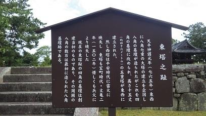 西大寺13