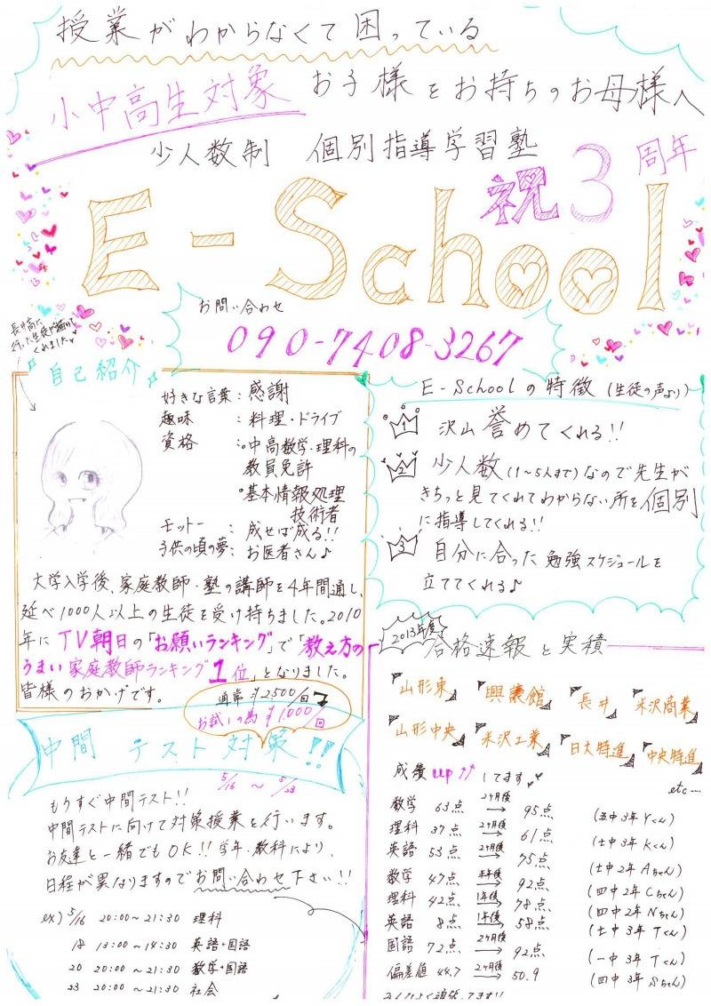 塾・家庭教師のE-School☆チラシ表