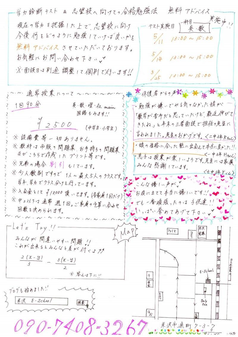 塾・家庭教師のE-School☆チラシ裏