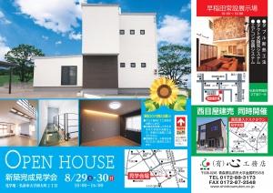 OPENHOUSE(南大町)