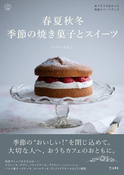 季節の焼き菓子_帯あり - コピー