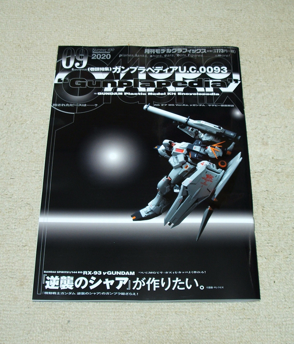 200801 MG誌