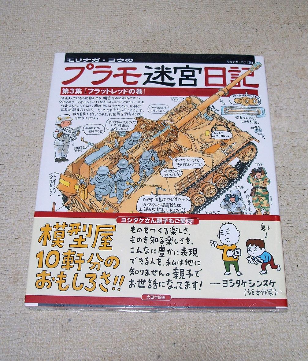 200816 迷宮日記