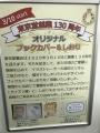 東京堂書店_130周年_ポスター1