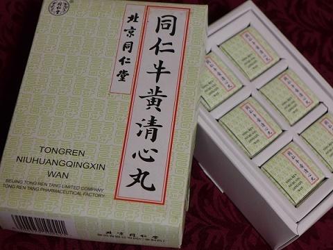 牛黄清心丸 (1)