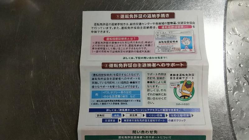 運転免許証の返納手続き20200515