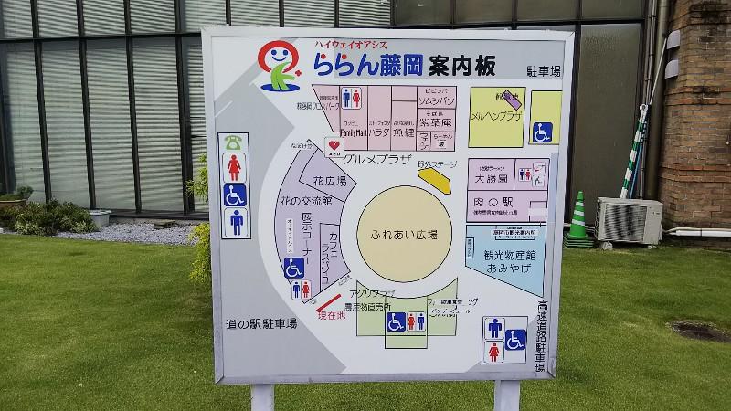 道の駅ららん藤岡案内板2020206