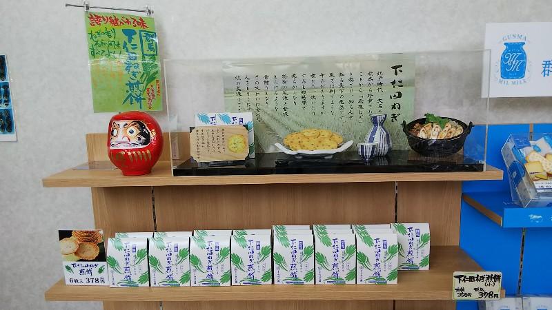 道の駅ららん藤岡下仁田ねぎ煎餅202006