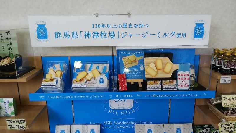道の駅ららん藤岡神津牧場ジャージーミルク202006