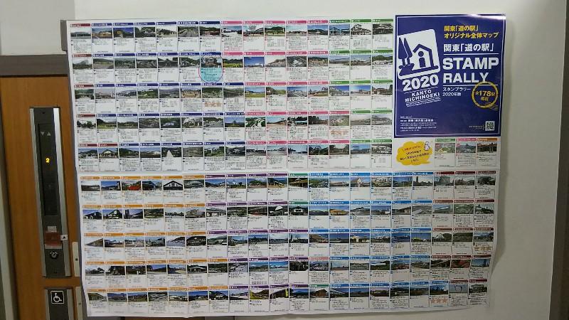 道の駅上州おにし関東「道の駅」スタンプラリー2020