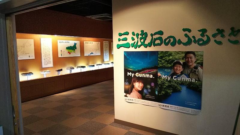 道の駅上州おにし山波石のふるさと202006