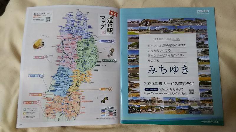 おでかけ・みちこみちゆき202006