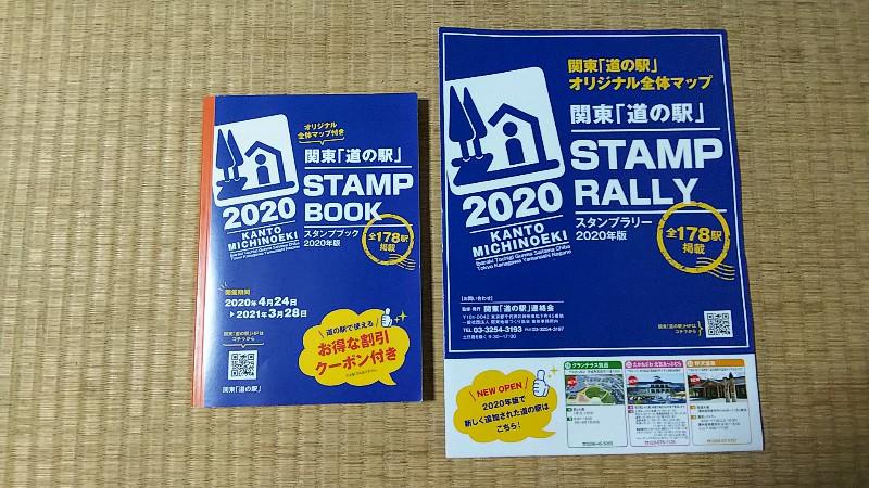 関東「道の駅」スタンプブック2020
