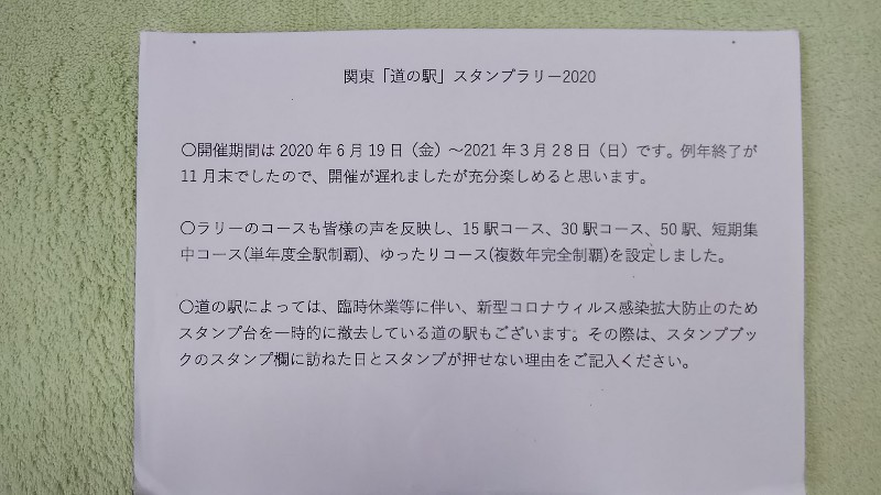 関東「道の駅」スタンプブック説明文2020