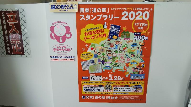 関東「道の駅」スタンプラリーポスター2020
