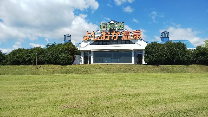 道の駅よしおか温泉202006