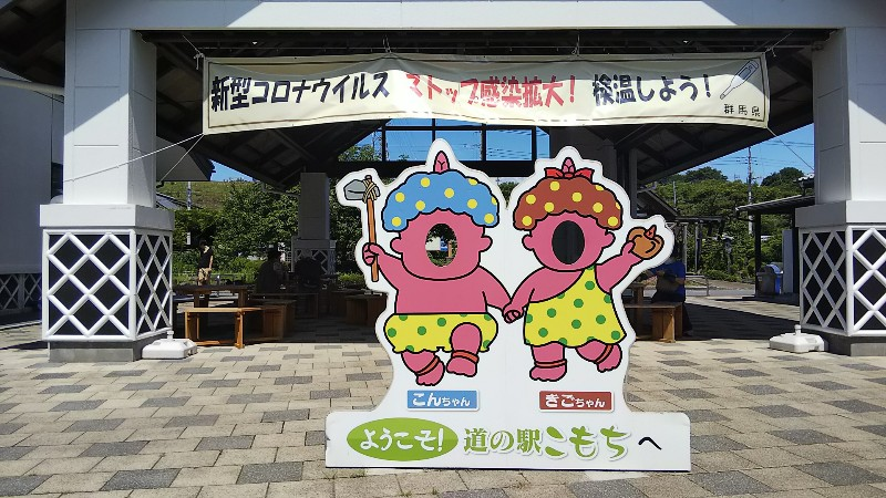 道の駅こもち202006