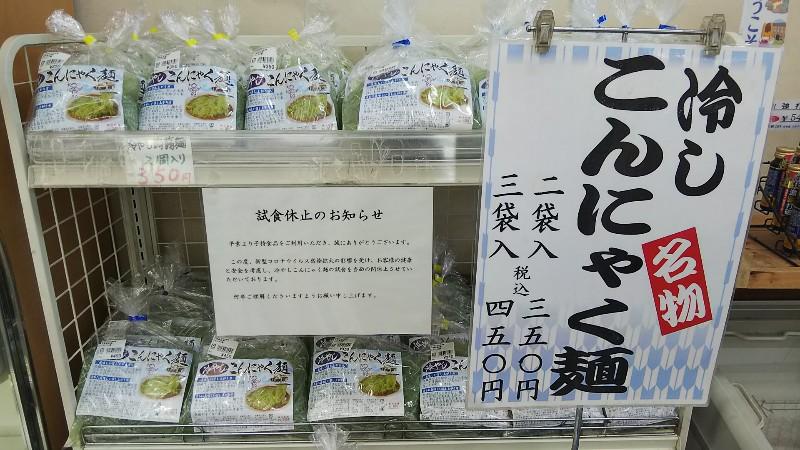 道の駅こもちこんにゃく麺202006