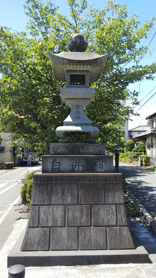 道の駅こもち白井宿202006
