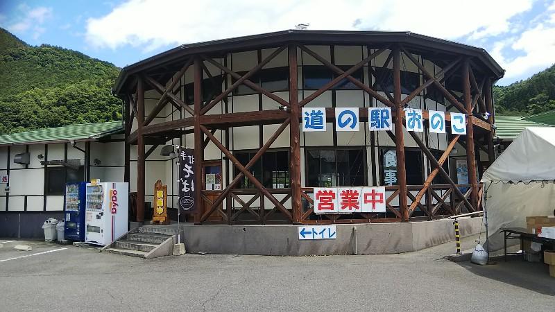 道の駅おのこ202006