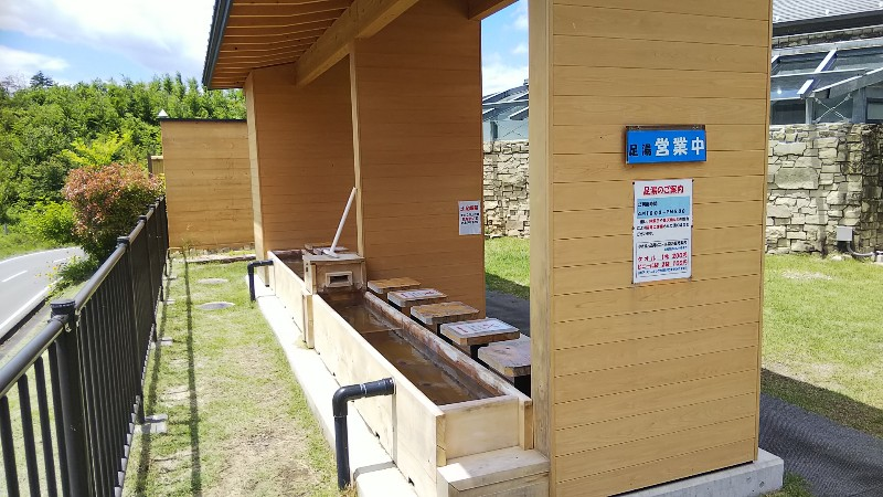 道の駅中山盆地足湯202006