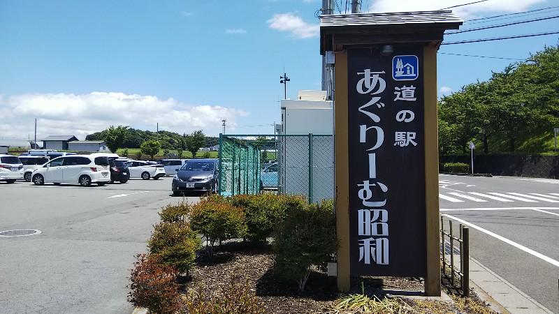 道の駅あぐりーむ昭和202006