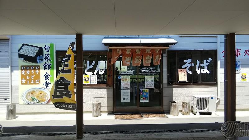 道の駅あぐりーむ昭和ことぶき亭202006