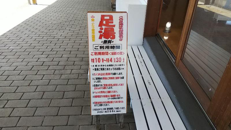 道の駅あぐりーむ昭和足湯202006