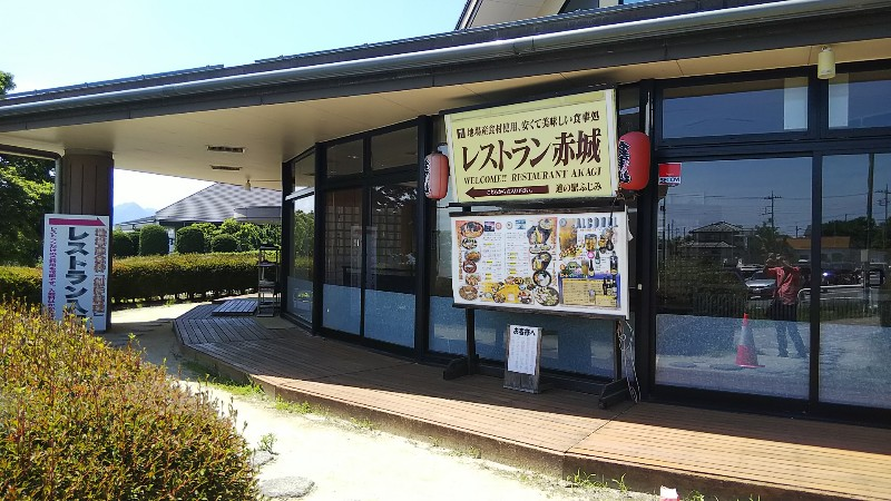 道の駅レストラン赤城20206