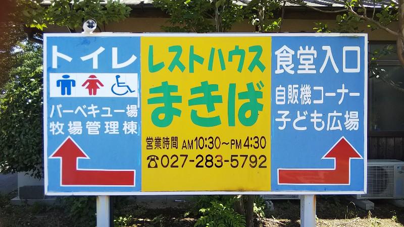 道の駅ぐりーんふわらー牧場・大胡レストハウスまきば202006