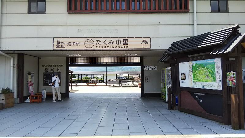 道の駅たくみの里入口202006
