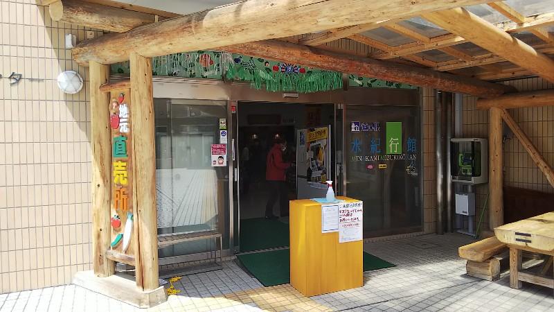 道の駅みなかみ水紀行館202006